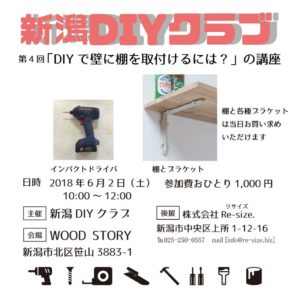新潟DIYクラブ