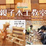 (終了しました)2018年8月1日(水)開催 親子木工教室