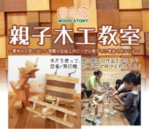 親子木工教室 @ cotori cafe